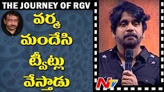 Nagarjuna Emotional Speech @ Shiva To Vangaveeti  || The Journey of RGV ||  Nagarjuna