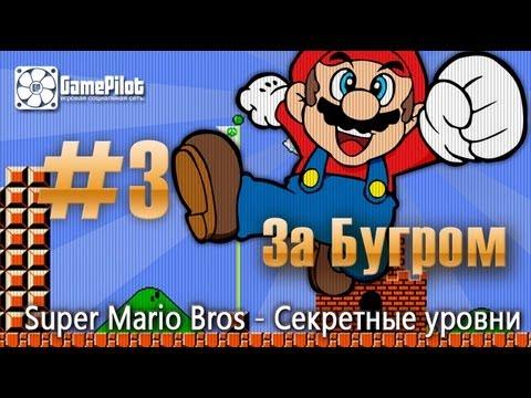 За бугром - Super Mario Bros: Секретные уровни. Выпуск 3.