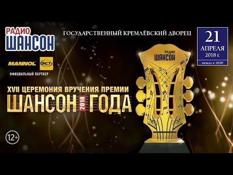 «Шансон Года» 2018. 17-я церемония вручения премии. Полная версия в высоком качестве