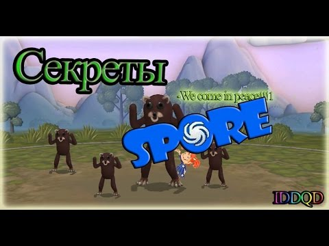 IDDQD | Секреты Spore