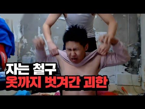 [※실제상황] 스튜디오에 침입해서 자는 철구 옷까지 벗겨간(?) 괴한 (17.02.24-1) :: ChulGu & 금강연화
