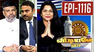 Vidiyale Vaa | Epi 1116 | 12/09/2017 | Kalaignar TV