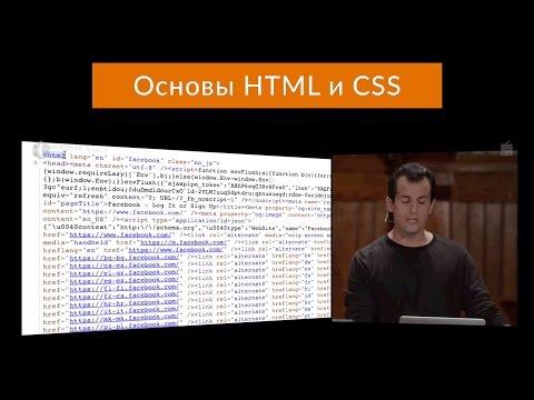 Основы программирования. Знакомство с HTML и CSS