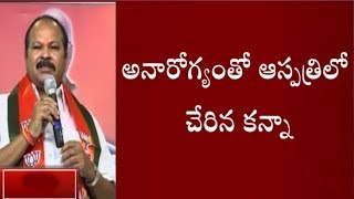 BJP Leader Kanna Lakshminarayana Hospitalized Due To B.P