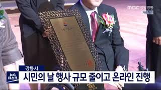 강릉 시민의 날 행사, 규모 줄이고 온라인 진행