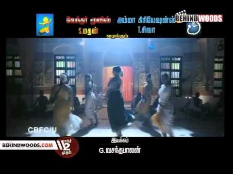 Aravaan trailer 01