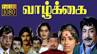 Tamil Full Movie HD   Vazhkai   Sivaji,Ambika,Pandiyan   New Digital HD Print