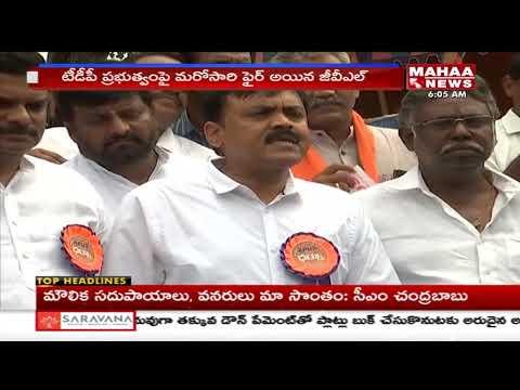BJP MLA GVL Narasimha Slams TDP Govt | Mahaa Nllews