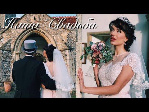 НАША СВАДЬБА | русско-английская история любви