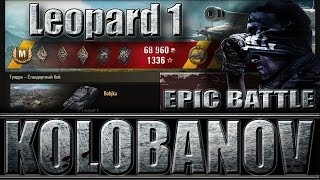 Leopard 1 КАК ИГРАЮТ СТАТИСТЫ World of Tanks (Колобанов 1 против 7). Тундра лучший бой Leopard 1 WoT