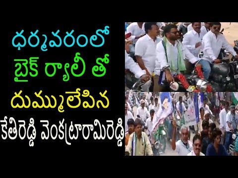 YSRCP Leaders Conducts Bike Rally in Anantapur Over AP Special Status | Cinema Politics
