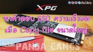 หาคำตอบว่าทำไม Copy file ขนาดใหญ่ ทำให้ความเร็วของ SSD ลดลง : ZoLKoRn on Live #232