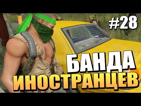 Приключения в Miscreated - БАНДА ИНОСТРАНЦЕВ ▷ #28