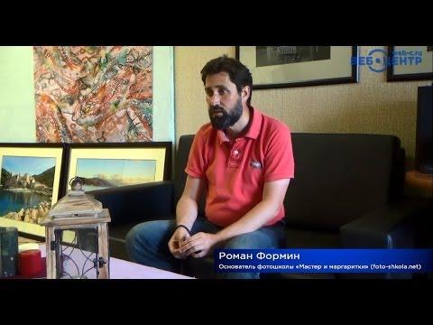 Отзывы клиентов: Роман Формин об интернет-агентстве «Веб-Центр»