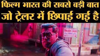 Bharat का Trailer ये 9 बातें जानकर आप दोबारा देखेंगे । Salman Khan | Katrina Kaif | Sunil Grover