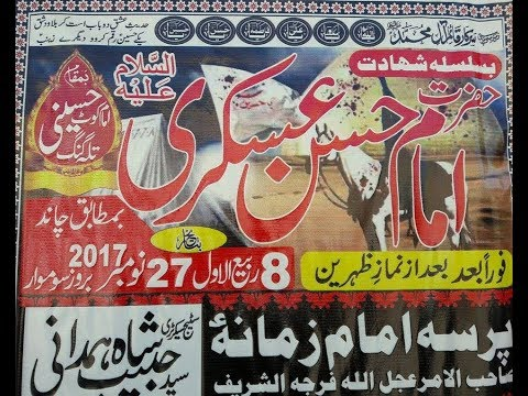 Live Majlis 8 rabbi ul awal 2017 talagang {Chakwal}