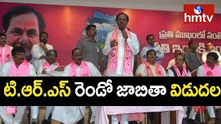 Telangana Assembly Elections 2018 | TRS Announced Second List of 10 Candidates | hmtv
