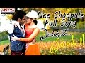 Nee Choopule Full Song || Endukante Premanta Movie || Ram , Tamanna