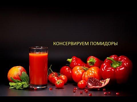 Самые Вкусные Помидоры!  Коллекция Рецептов Консервации