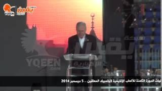 يقين| كلمة حسين فهمي اثناء ترحيبة بالسيسي في نادي الدفاع الجوي