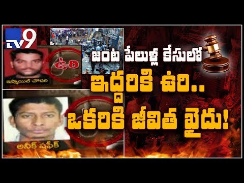 Hyderabad twin blasts case : 2 convicts sentenced to death - TV9