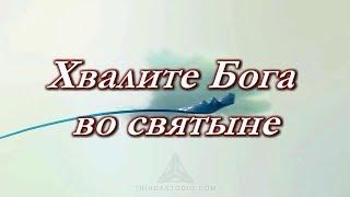Христианская песня - Хвалите Бога во святыне !!!