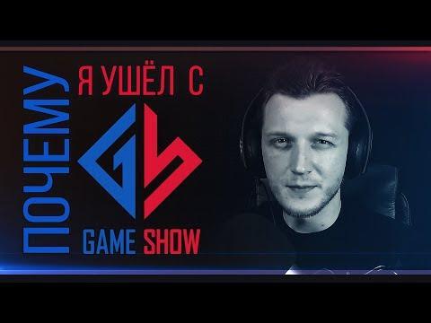 ШОК! Александр признался, почему он ушёл с Game Show!