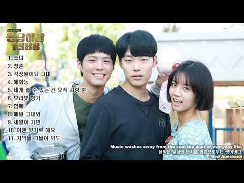 Download 응답하라 1988 노래모음 총 11곡 Mp4 baru