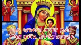 "New Mezmur by Like Mezemer Tewodros Yosef Sideteshen Saseb ""ስደትሽን ሳስብ"""