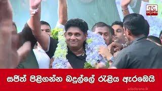 Sajith warmly welcomed at Badulla rally