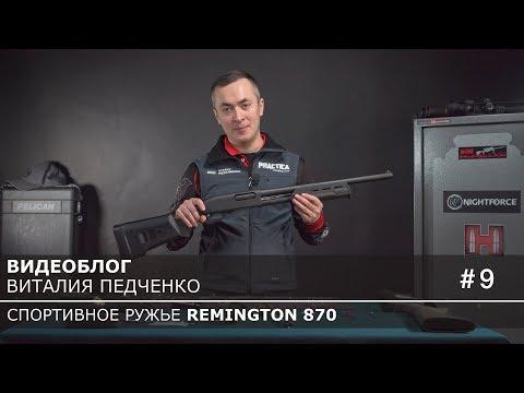 Тюнинг Remington 870. Замена предохранителя, цевья и экстрактора