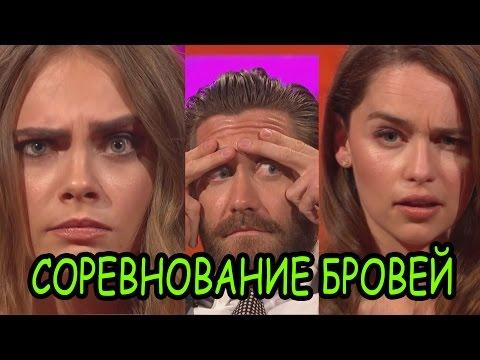 Эмилия Кларк и Кара Делевинь - У кого брови лучше?(RUS)
