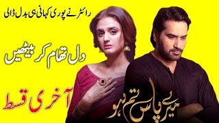 Meray Pass Tum ho Last Episode 23