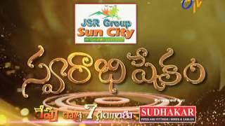 Swarabhishekam | 10th December 2017  | Latest Promo