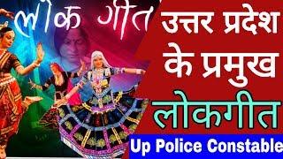 उत्तर प्रदेश के प्रमुख लोकगीत || लोकगीत उत्तर प्रदेश || Up Police Constable || Up Gk