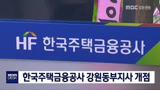 한국주택금융공사 강원동부지사 개점