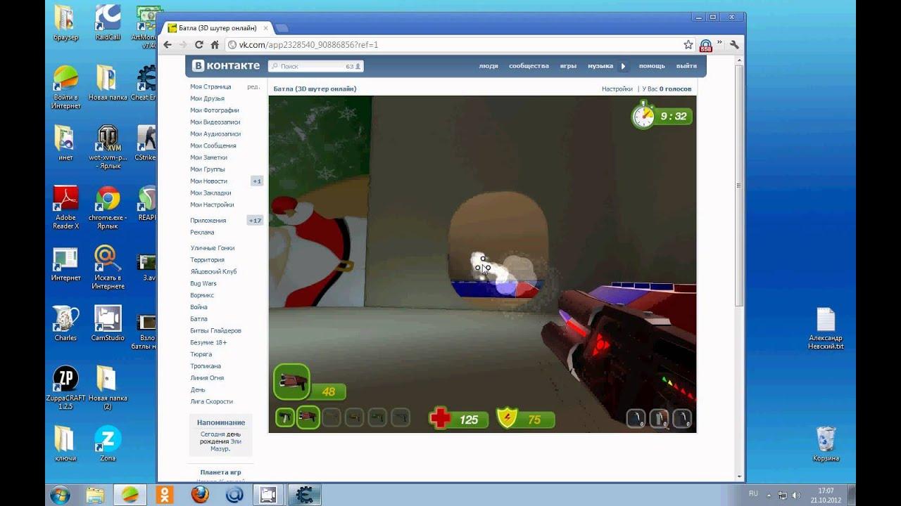Смотреть еще - Как взламывать игры вконтакте с помощью cheat engine.