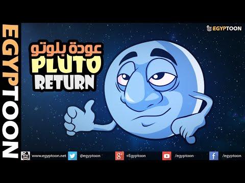 عودة بلوتو | Pluto return