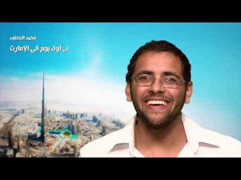 DubiStyle :  محمد الخطيب في أول يوم في الامارات #أسبوع_الكوميديا
