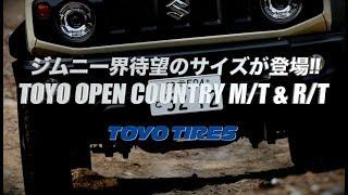 ジムニー界待望のサイズが登場!! 〜TOYO OPEN COUNTRY M/T & R/T