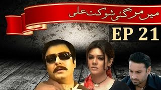 Main Mar Gai Shaukat Ali Episode 21
