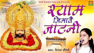 Shyam Jimave Jatni    New Shyam Bhajan    Priyanka Chaudhary    Mandhela Rajasthan
