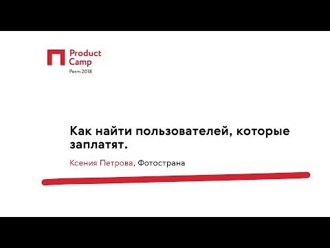Как найти пользователей, которые заплатят  Ксения Петрова, Фотострана
