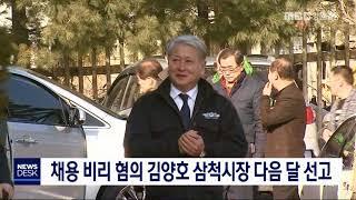 채용 비리 혐의 김양호 삼척시장 다음 달 선고