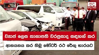 Cars imported with forged diplomatic privileges