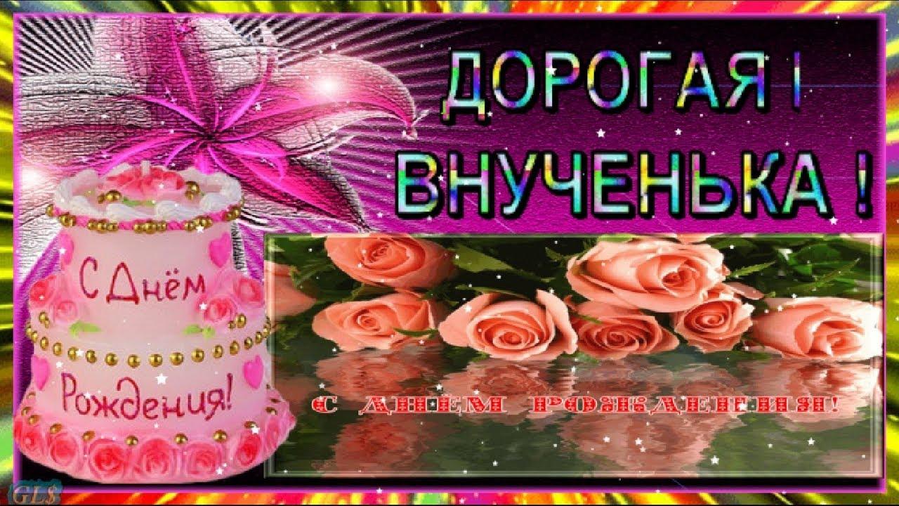 Поздравления с днём рождения внучке на 3 года 437