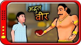अद्भुत वीर - Hindi Story for children | Panchatantra Kahaniya | moral stories for kids in hindi