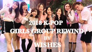 [KPOP IN PUBLIC CHALLENGE] 2018 K-POP Girls Group Medley Dance Cover by WISHES (HK)