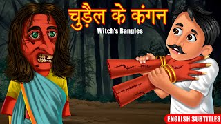 चुड़ैल के कंगन | Witch's Golden Bangles | English Subtitles | Hindi Stories | Horror | Dream Stories