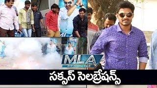 MLA Movie Success Celebrations |  Kalyan Ram | Kaja Aggarwal | Tollywood Updates | MLA Full MOvie